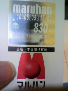 2010050515020000.jpg