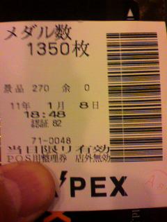 2011010818490000.jpg