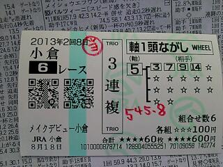 rps20130819_011020.jpg