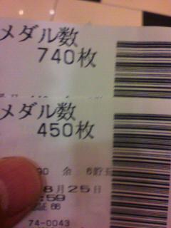 2010082519040001.jpg