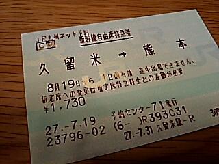 2015-0818-212028675.JPG